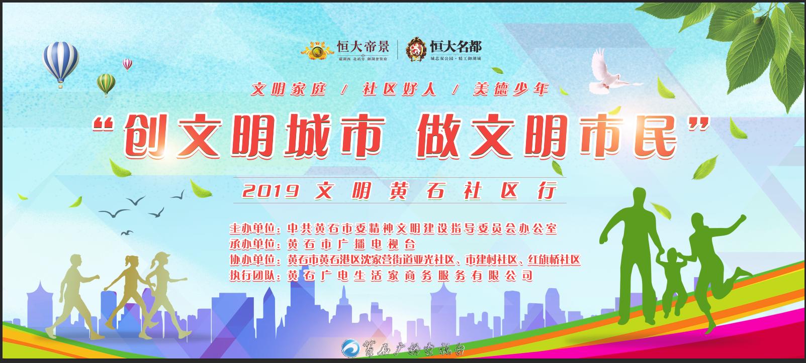 title='2019文明黄石社区行(沈家营街道)'