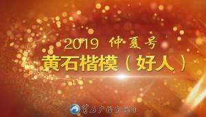 title='2019仲夏号黄石楷模(好人)'