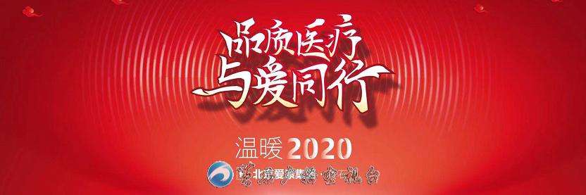 title='【直播】爱康集团2020年春节联欢会'