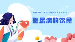 title='【直播】黄石市中心医院健康大讲坛——《糖尿病的饮食》'
