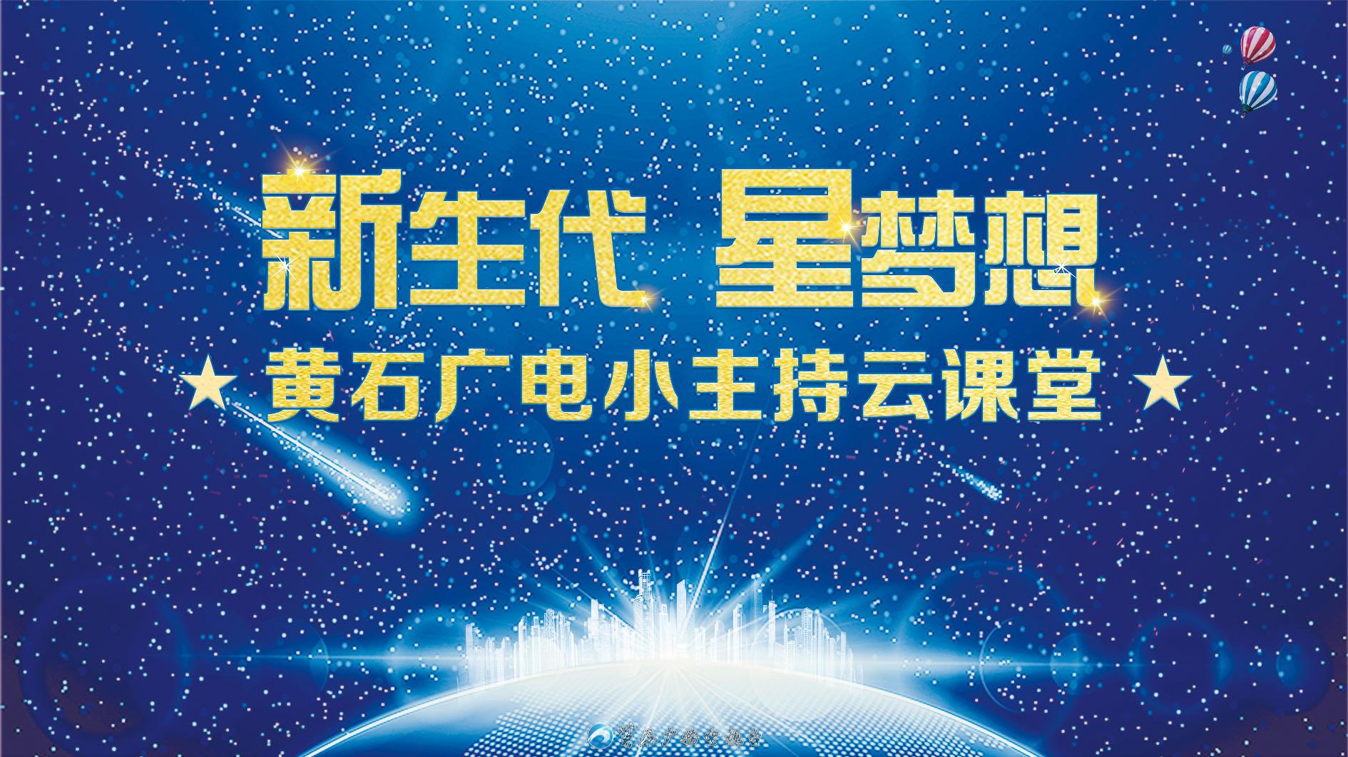 "title='""新生代 星梦想""黄石广电小主持团云课堂开课啦!'"