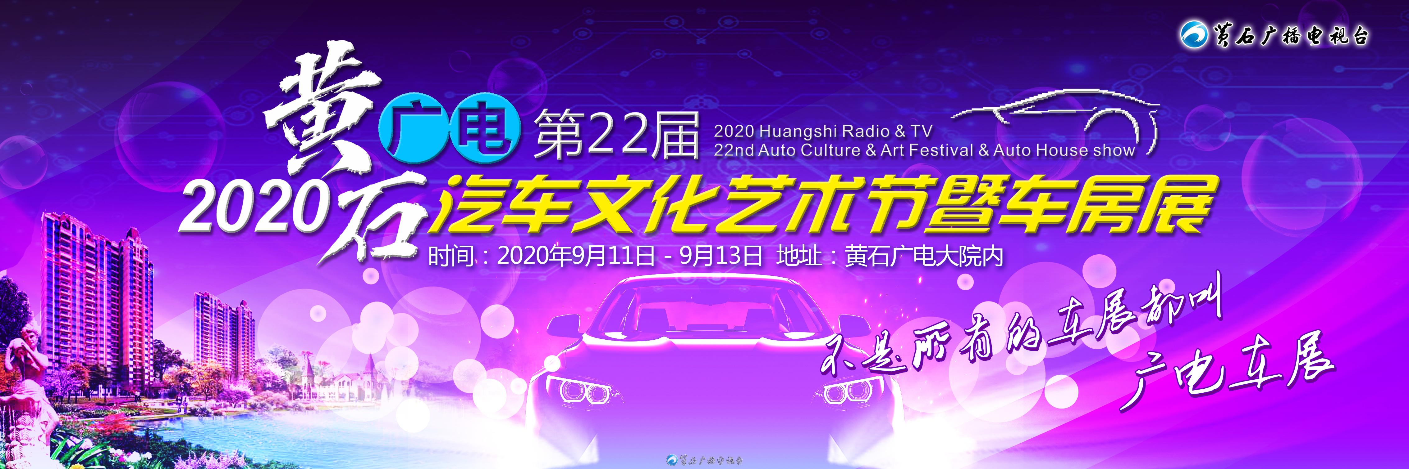 title='2020年黄石广电第22届汽车文化艺术节暨车房展巡游直播活动'
