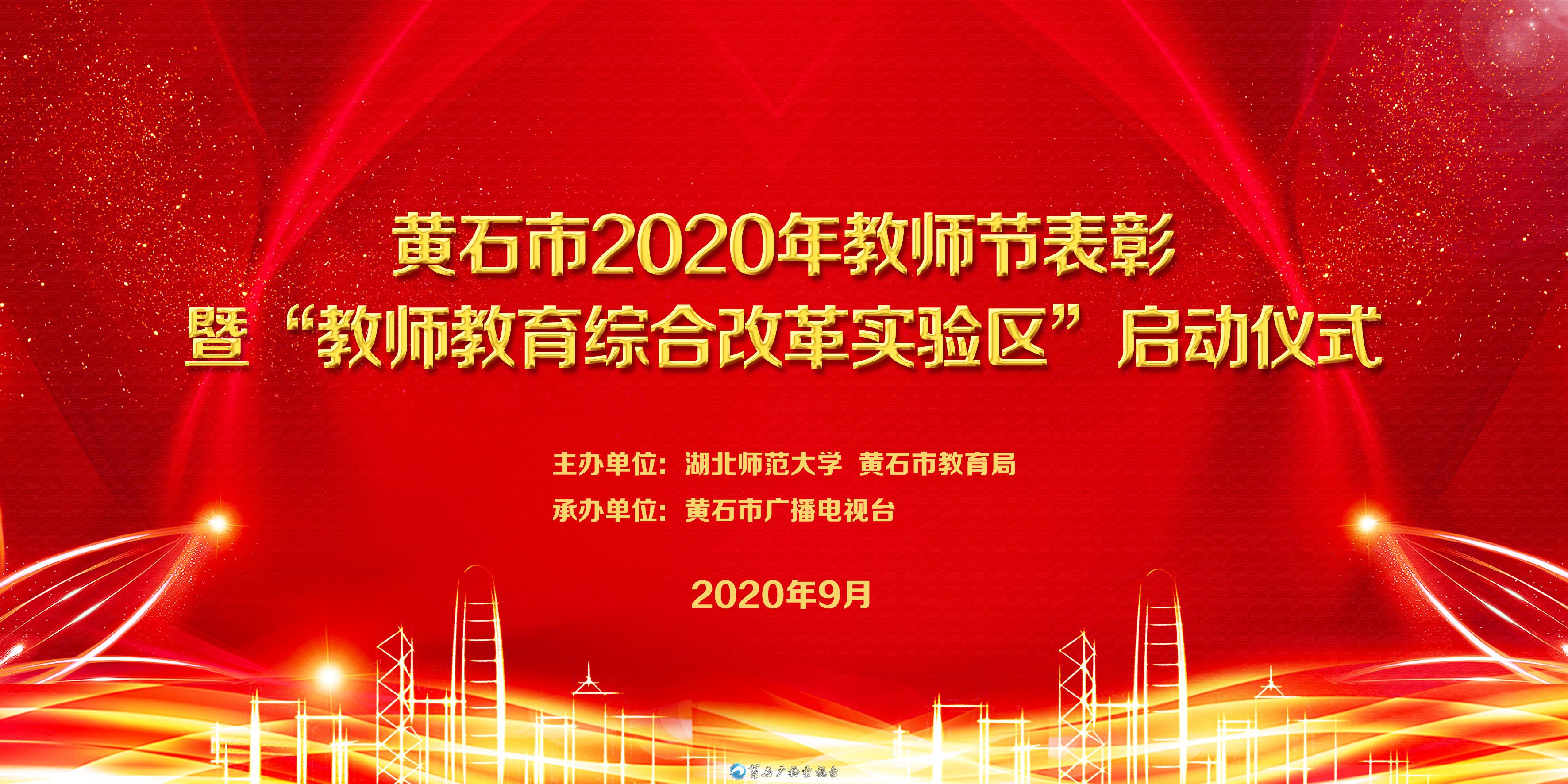 "title='黄石市2020年教师节表彰暨""教师教育综合改革实验区""启动仪式'"